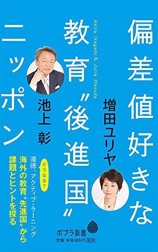 """(141)偏差値好きな教育""""後進国""""ニッポン (ポプラ新書)"""