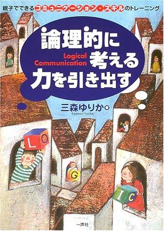 論理的に考える力を引き出す―親子でできるコミュニケーション・スキルのトレーニング