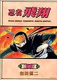 忍者飛翔 桜の章 (MFコミックス フラッパーシリーズ)