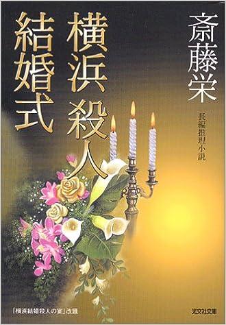 横浜殺人結婚式 (光文社文庫) | ...