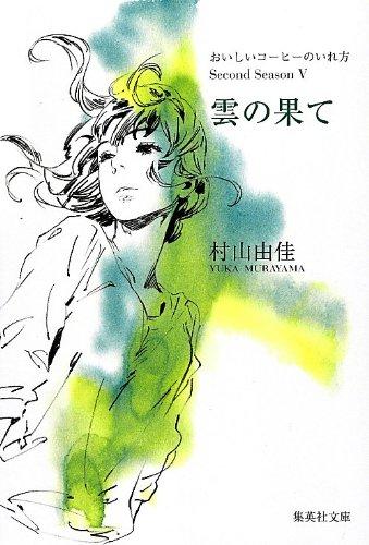 雲の果て―おいしいコーヒーのいれ方 Second Season〈5〉 (集英社文庫)
