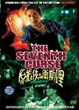 The Seventh Curse DVD kung fu martial arts action Chow Yun Fat English dubbed