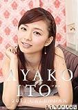 伊藤綾子 2011年 カレンダー