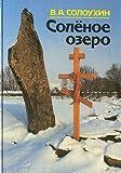 img - for Solenoe ozero . Izdanie 4-e s izmeneniiami i dopolneniiami book / textbook / text book