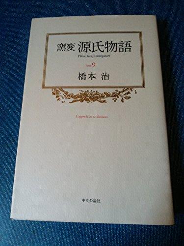 窯変 源氏物語〈9〉