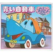 青い自動車 (新ディズニー・アニメランド)