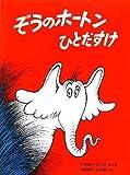 ぞうのホートンひとだすけ (ドクター・スースの絵本)(ドクター・スース/Dr.Seuss/わたなべ しげお)