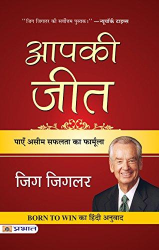 Amazon Com Aapki Jeet Hindi Edition Ebook Zig Ziglar