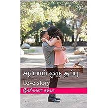 சரியாய் ஒரு தப்பு: Love story (Tamil Edition)
