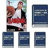 SLAM DUNK 新装再編版 全20巻 新品セット