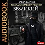 Commonweal Electricity V. The Faceless [Russian Edition] | Pavel Kornev