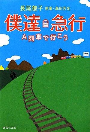 僕達急行 A列車で行こう (集英社文庫)