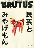 BRUTUS (ブルータス) 2010年 7/15号 [雑誌]