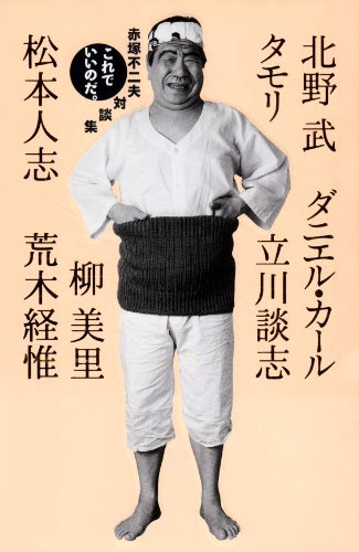It's good in this. - Fujio Akatsuka talk collection (2000) ISBN: 4889919430 [Japanese Import]