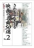 さわりで覚える映画の名曲50選 NO.2 (楽書ブックス)