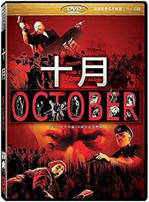 Amazon Co Jp 十月 October Dvd 劇場版 4 3 超高画質名作