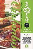 美味しんぼ〔小学館文庫〕 (7)