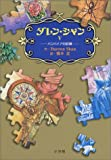 Trials of Death [Japanese Edition]