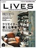 LiVES(ライヴズ) VOL.65