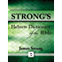 Strong's Hebrew Dictionary of the Bible (Strong's Dictionary Book 2)