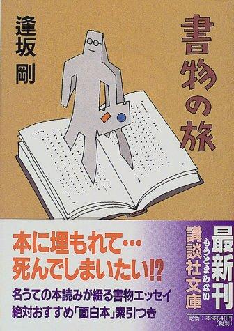 書物の旅 (講談社文庫)