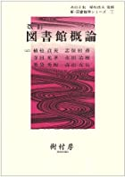 図書館概論 (新・図書館学シリーズ (1))