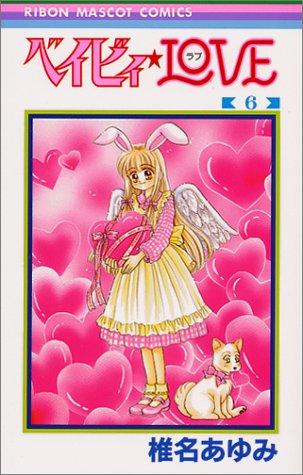 ベイビィ★LOVE (6) (りぼんマスコットコミックス (1078))