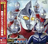 TV Size (Saishin Ultraman Thema) (Original Soundtrack)