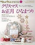 ペイントクラフトデザインズVol.8 クリスマス お正月 ひなまつり (Heart Warming Life Series)