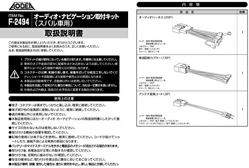 [スポンサー プロダクト]エーモン AODEA(オーディア)  オーディオ・ナビゲーション取付キット スバル車用 F-2494