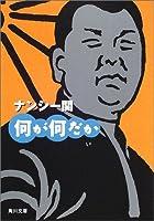 何が何だか (角川文庫)