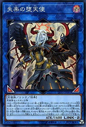 LVP2-JP091 Condemned Darklord Japanese Yu-gi-oh Super Rare MINT