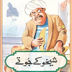Collected Urdu Children's Stories Vol 2