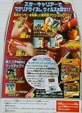 Japan Import Mega Man Star Force 2 star carrier sc-03 fire Dinosaur