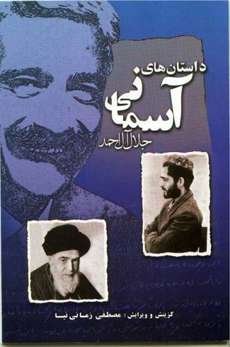 Dastanha-yi Asemani + Owrazan Jalal Al-Ahmad