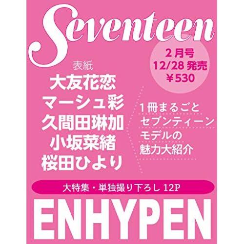 Seventeen 2021年2月号 表紙画像