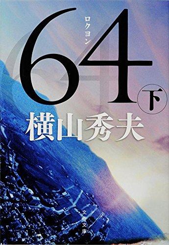 64(ロクヨン) 下 / 横山秀夫
