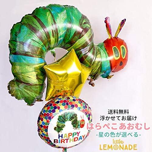 浮かせてお届け ヘリウムガス入り はらぺこあおむし The Very Hungry Caterpillar バルーンスターブーケ サブバルーン付き 星の色 水色 誕生日 飾り付け バルーン電報 結婚式