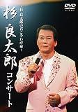 杉良太郎コンサート~杉良太郎の君こそわが命~ [DVD]