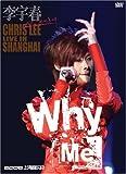 李宇春:WHY ME 2008上海音乐会(DVD)