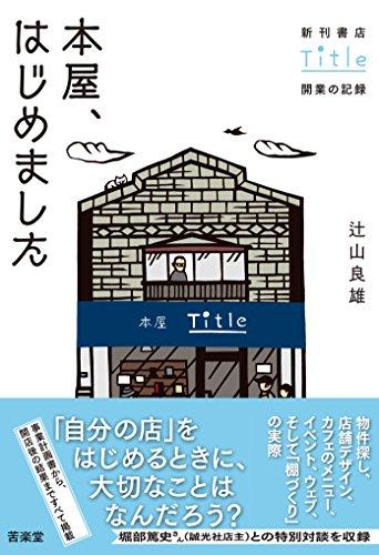 本屋、はじめました―新刊書店Title開業の記録