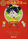 Exceptionally starving one mood specialties Asari-chan (ladybug Comics library version) (2008) ISBN: 4091406866 [Japanese Import]