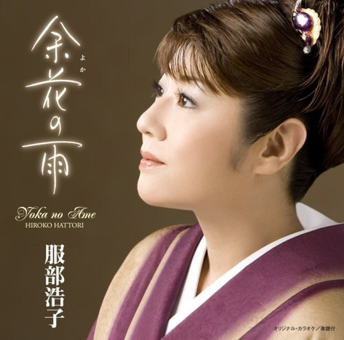 CD : Hiroko Hattori - Yoka No Ame (Japan - Import)