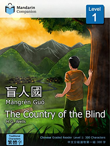 The Country of the Blind: Mandarin Companion Graded Readers: Level 1, Traditional Chinese Edition (One Minute Mandarin)