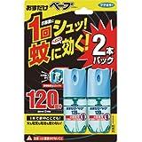 おすだけベープスプレー 120回分 2本パック 28mL×2 (防除用医薬部外品)
