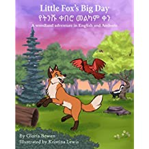 Little Fox's Big Day: የትንሹ ቀበሮ መልካም ቀን (Amharic Edition Book 1)