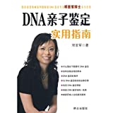 DNA paternity testing Practical Guide (Paperback)