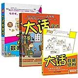 大话系列套装3册(设计模式+数据结构+数据库)零基础学员入门数