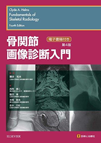 骨関節画像診断入門 第4版
