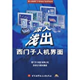 img - for layman Siemens HMI(Chinese Edition) book / textbook / text book